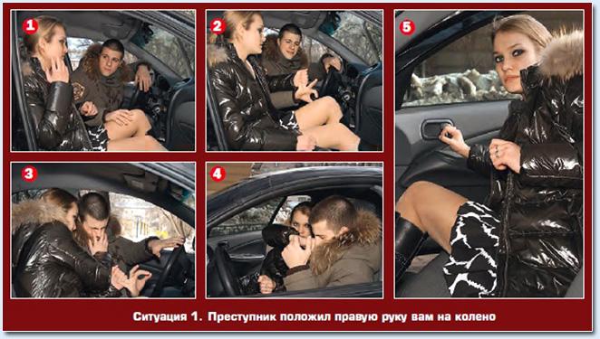 Курс самообороны в авто для женщин